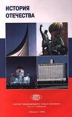 История отечества: курс лекций