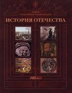 История Отечества. Новая популярная энциклопедия