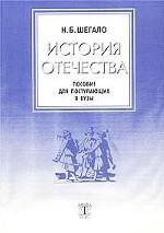 История Отечества. Пособие для поступающих в вузы