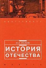 История Отечества: учебное пособие