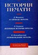История печати. Антология. Том 1