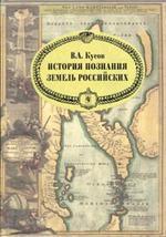История познания земель российских