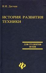 История развития техники: учебное пособие
