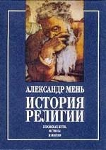 История религии. Книга 1. В поисках  Пути, Истины и Жизни