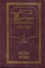 История римского народа: курс лекций, читанных на Московских высших женских курсах в 1887 году