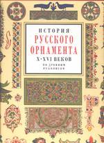 История русского орнамента X-XVI веков