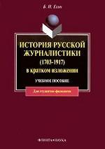 История русской журналистики (1703 - 1917) в кратком изложении: учебное пособие