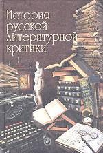 История русской литературной критики: учебник