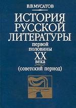 История русской литературы первой половины XX века (советский период)