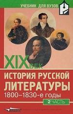 История русской литературы XIX века: 1800-1830-е годы. Часть 2