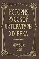 История русской литературы XIX века. 40-60-е годы: Учебное пособие