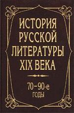 История русской литературы XIX века. 70-90-е годы: Учебник