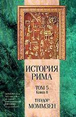 История Рима. Том 5. Книга 8. Провинции от Цезаря до Диоклетиана