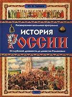 История России от глубокой древности до династии Романовых. Расширенная школьная программа