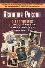 История России в портретах государственных и политических деятелей