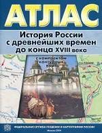 История России с древнейших времен до конца XVIII века. Атлас с контурными картами