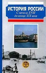 История России. С начала XVIII до конца XIX века