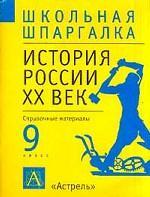 История России, XX век, 9 класс