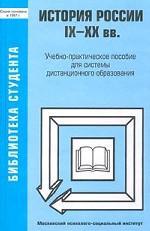 История России. IX - XX век: учебно-практическое пособие