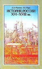 История России XVI - XVIII вв