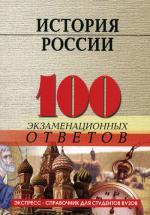 История России. 100 экзаменнационных ответов