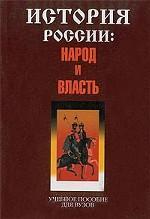 История России. Народ и власть: учебное пособие