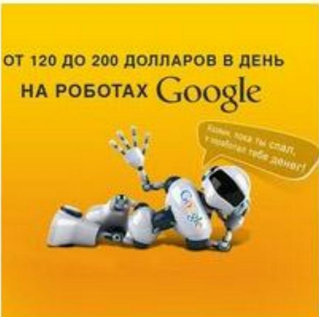 От 120 до 200 долларов в день на роботах Google