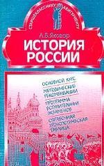 История России. Старшекласснику, абитуриенту