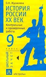 История России. ХХ век, 9 класс