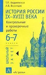 История России IX-XVIII века