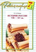 История России VIII-XV вв: рабочая тетрадь-1, 7 класс