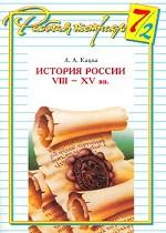 История России VIII-XV вв: рабочая тетрадь-2, 7 класс