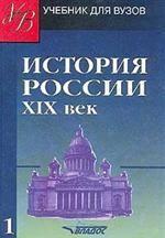 История России XIX век. Том 1