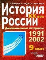 История России XX век. 9 класс. Дополнительные материалы. 1991-2002 год