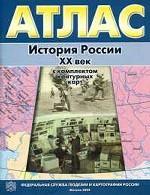 История России XX век. Атлас с контурными картами