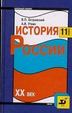 История России. ХХ век, 11 класс