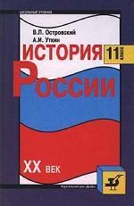 История России. XX век, 11класс
