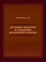 История, культура и традиции казахского народа