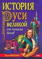 История Руси Великой от начала веков: пособие для развивающего обучения