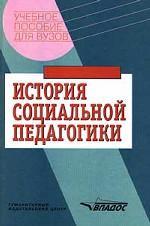 История социальной педагогики. Хрестоматия
