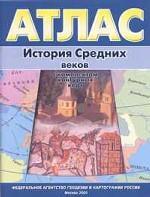 История средних веков. Атлас с контурными картами, 6 класс