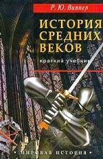 История Средних веков: краткий учебник
