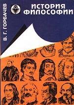 История философии.Учебное пособие для ВУЗов(изд:4)