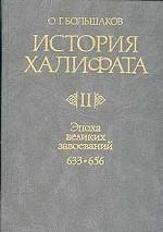 История Халифата. Том 2. Эпоха великих завоеваний. 633-656 годы