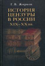 История цензуры в России XIX-XX веков