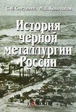 История черной металлургии России
