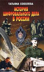 История шифровального дела в России