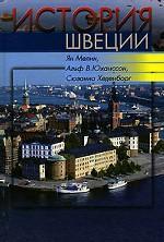 История Швеции