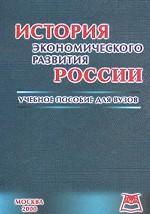 История экономического развития России: учебное пособие