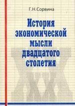 История экономической мысли двадцатого столетия: курс лекций